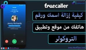 كيفية حذف رقم الهاتف والاسم وصورتك من تروكولر نهائياً truecaller - عالم المعلومات