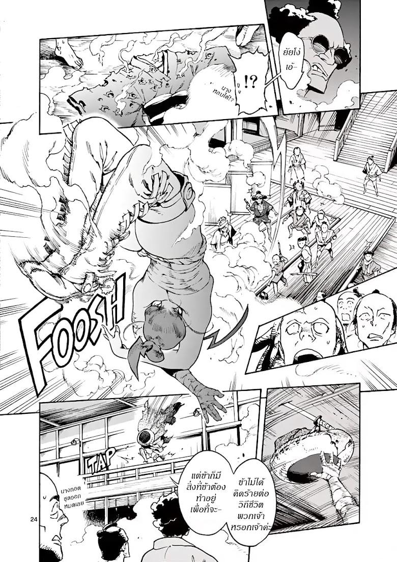 Renjou Desperado - หน้า 25