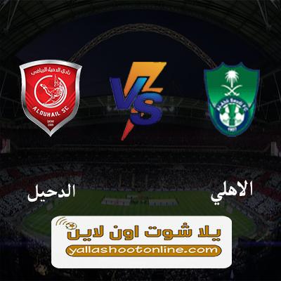 مباراة الاهلي السعودي والدحيل اليوم