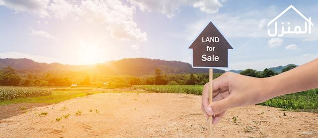 خطوات مهمة قبل شراء أرض