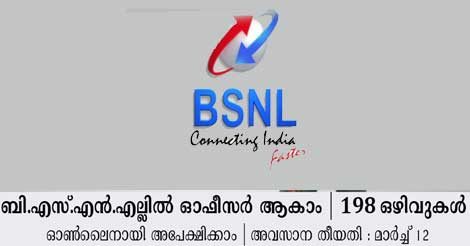 BSNL Recruitment 2019 - 198 JTO Posts in BSNL