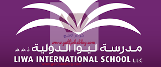صور وظائف مدرسة ليوا الدولية للبنات بالامارات
