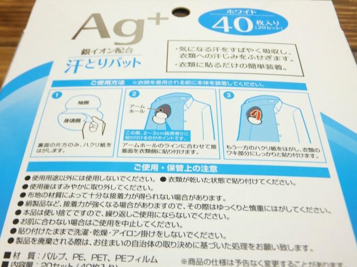 AGプラス汗脇パッドの構造