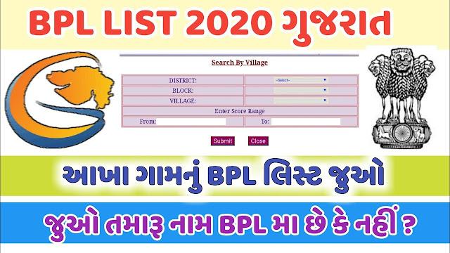 Bpl List Gujarat 2020 | How To Check Bpl List 2020 Gujarat