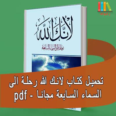 تحميل و قراءة كتاب لأنك الله في رحلة إلى السماء السابعة للمؤلف علي بن جابر الفيفي مع ملخص pdf