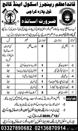 JOBS | Quaid e Azam Ranger School & College Toll Plaza Karachi