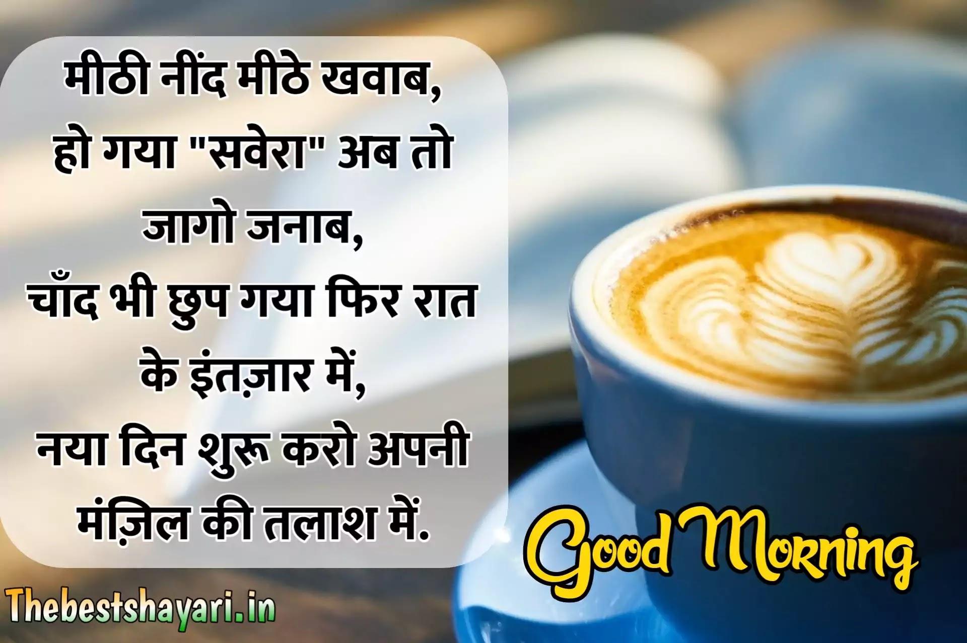 good morning Hindi pic