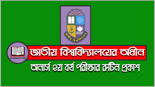 National University Honours 2nd Year Suspended exam routine 2021