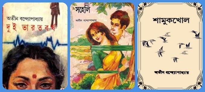 Atin Bandopadhyay Books Pdf - Atin Bandopadhyay Books Download - Atin Bandopadhyay Pdf