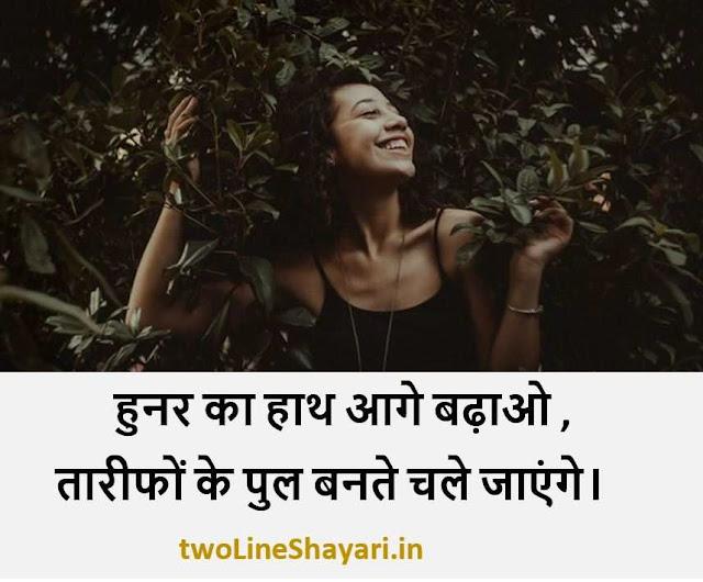 Happy life quotes images, Happy life quotes images download, Happy life quotes images hindi