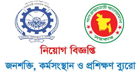 Bureau of Manpower, Employment and Training (BMET) Job Circular