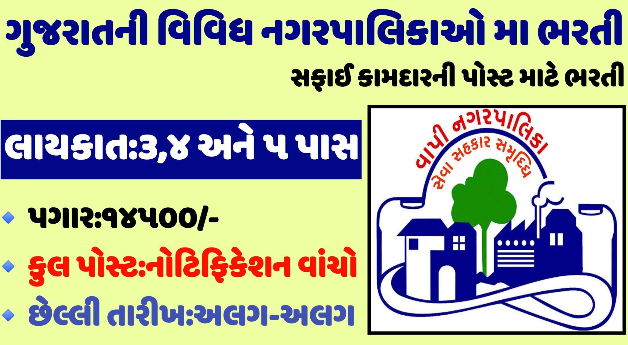 Gujarat nagarpalika recruitment 2021, nagarpalika recruitment 2021,tapi nagarpalika recruitment 2021, gujarat nagarpalika recruitment notification