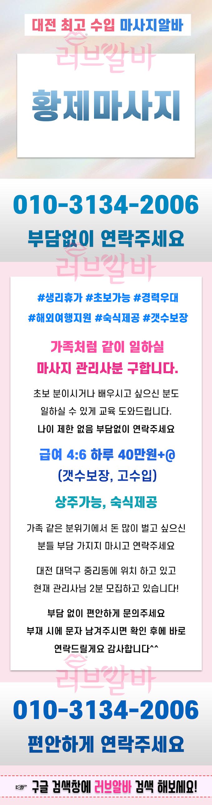 [대전 대덕구] 황제마사지 마사지 관리사분 모집중! 일당 40만원+@