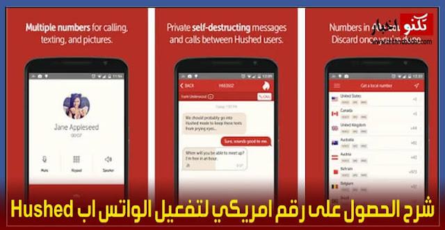 شرح الحصول على رقم امريكي لتفعيل الواتس اب عبر تطبيق Hushed مجانا