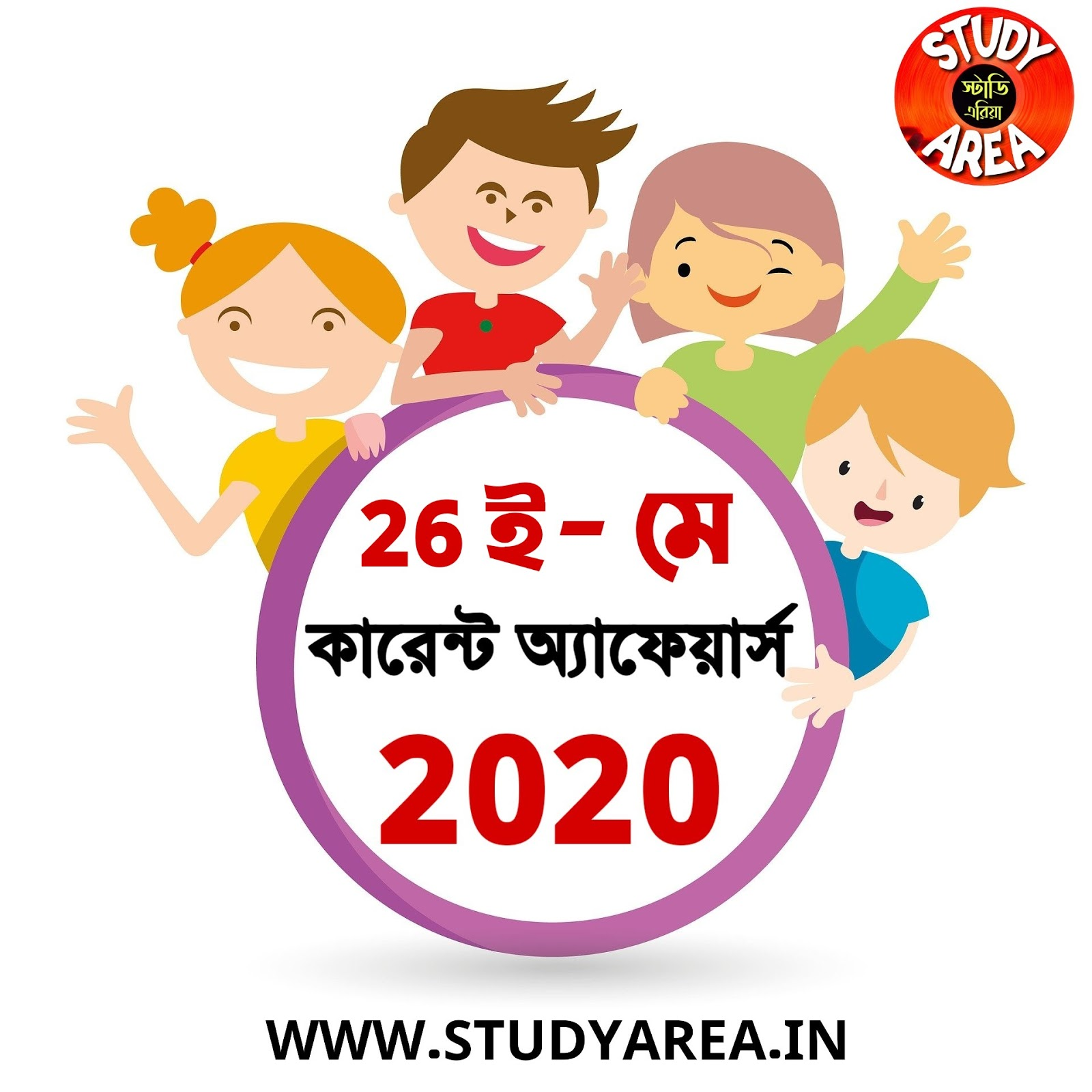26 th May 2020 Current Affairs in Bengali PDF