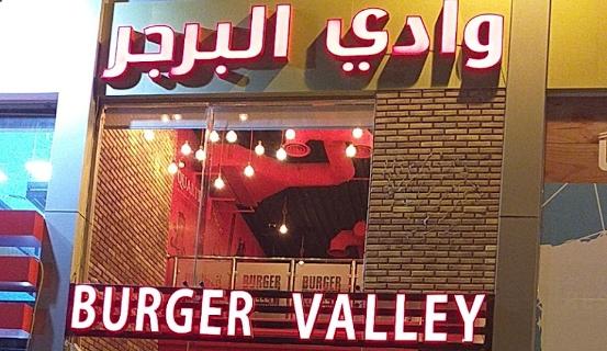 أسعار منيو ورقم وعنوان فروع مطعم وادي البرجر Burger Valley