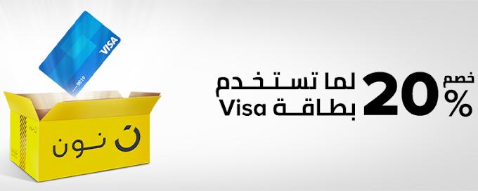 احصل خصم 20% على كل طلباتك مع نون مصر