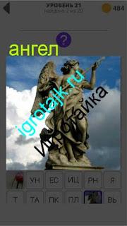 статуя ангела на фоне неба ответ 21 уровень 400 плюс слов 2