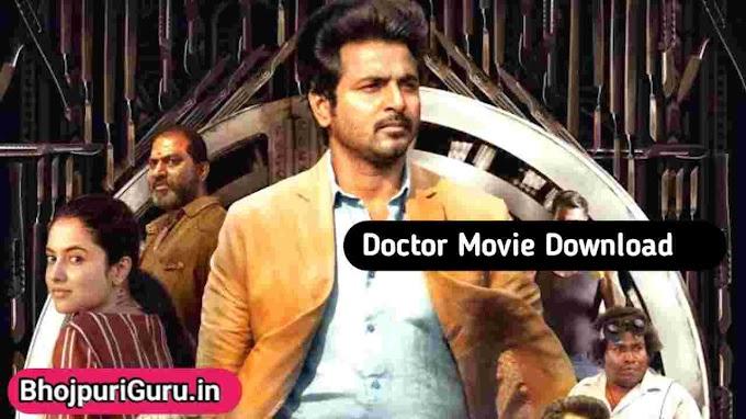 Doctor Tamil Movie Download Tamilyogi, Movierulz, Isaimini - Bhojpuriguru.in