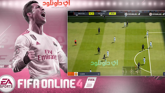 تحميل لعبة FIFA Online 4 للكمبيوتر