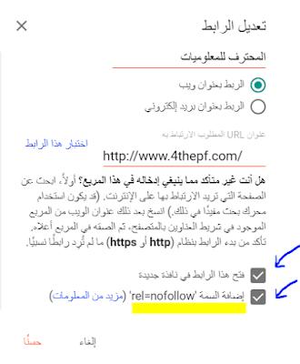 إضافة وسم نوفلو منصة بلوجر