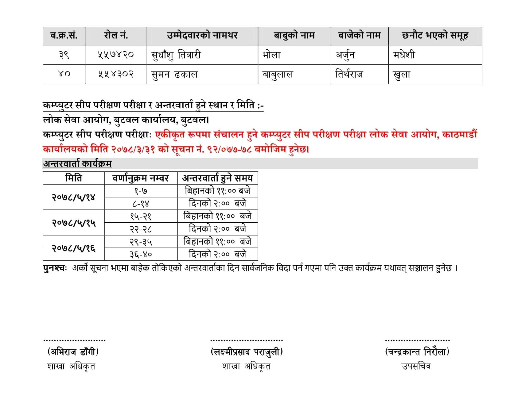 NASU Justice, Law and Public Prosecutor  - Butwal Lok Sewa Aayog Written Exam Result & Exam Schedule