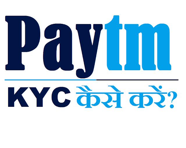 Paytm KYC Kaise kare 2021   Paytm KYC कैसे करें   Paytm KYC करने का सबसे आसान तरीका