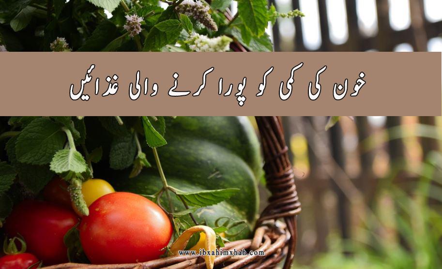 خون بڑھانے والی غذائيں