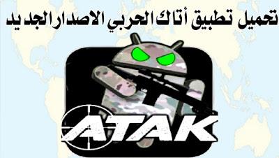 تحميل تطبيق آتاك ATAK الحربي معرب اخر تحديث جديد