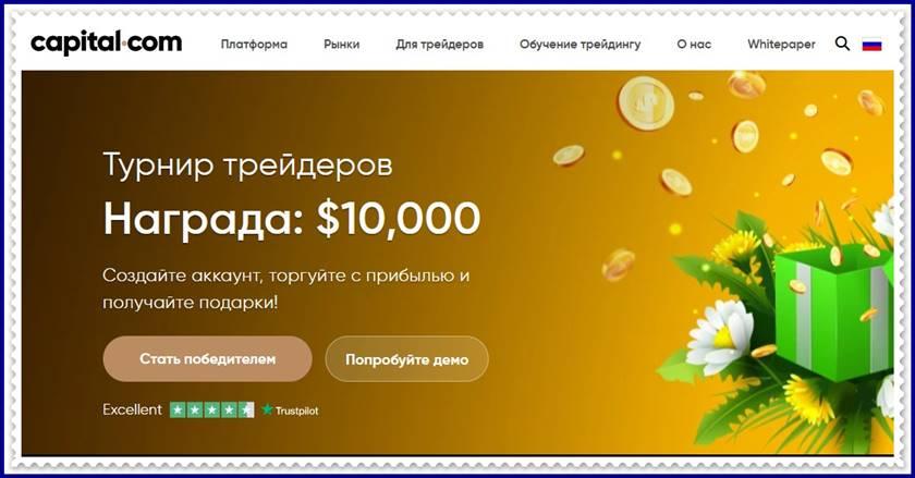 Мошеннический сайт capital.com – Отзывы, развод! Компания Capital Com мошенники