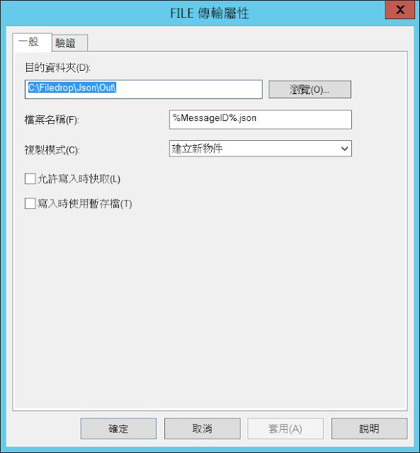 Send Port - File Setting