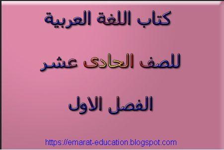 كتاب اللغة العربية للصف الحادى عشر الفصل الاول 2020 - مناهج الامارات