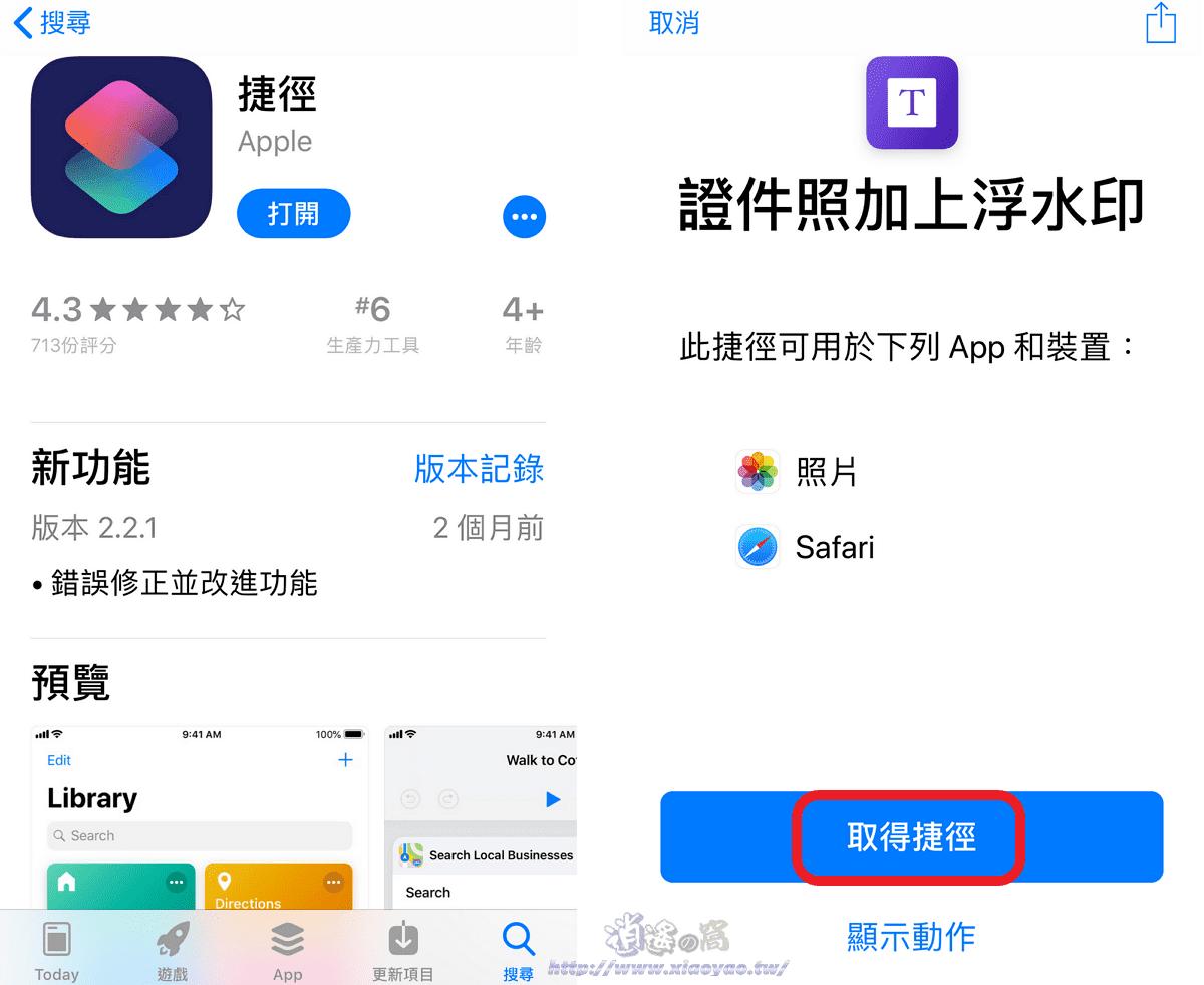 iPhone捷徑腳本照片添加文字水印