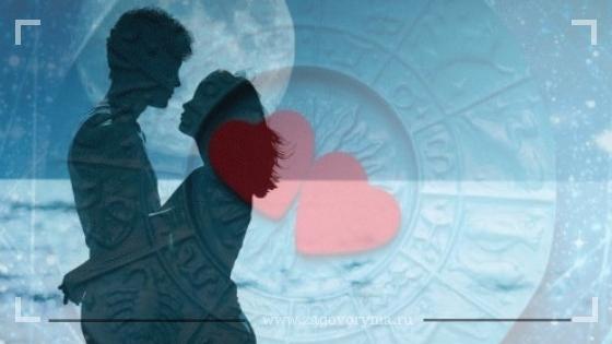 Гороскоп совместимости: что ждет вашу пару в 2020 году