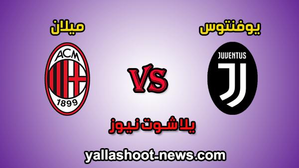 نتيجة مباراة يوفنتوس وميلان اليوم الخميس 13-2-2020 في كأس إيطاليا