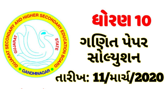 GSEB Std 10 All Exam Question Paper Solution Pdf 2020