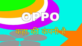 रियलमी कहा की कंपनी है – Realme Kaha Ki Company Hai BEST POST 2021-22