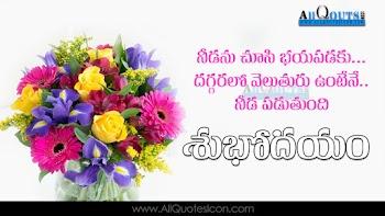 Good Morning Love Quotes Telugu Images