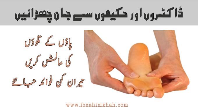 پاؤں کے تلوؤں پر تیل لگانے کےحیران کن فائدے