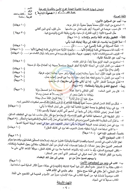 اسئلة عربي ادبي شرعي ٢٠٢٠ د1-2