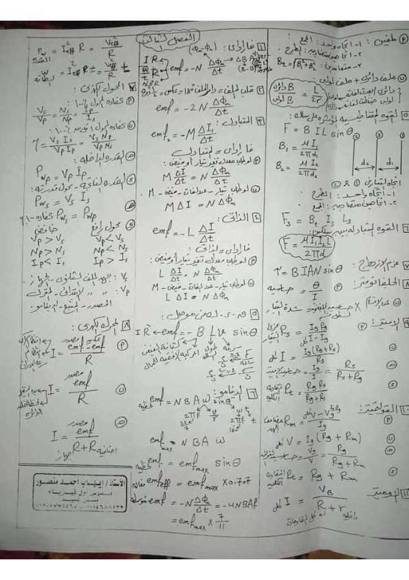 كل قوانين الفيزياء لثالثة ثانوي أ/ علاء رضوان 0%2B%25283%2529