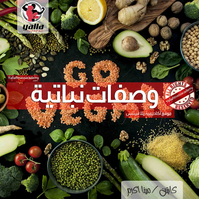 وصفات طهى نباتية Vegetarian Recipes