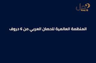 المنظمة العالمية للحصان العربي من 6 حروف