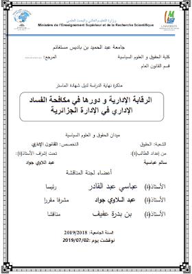 مذكرة ماستر: الرقابة الإدارية ودورها في مكافحة الفساد الإداري في الإدارة الجزائرية PDF