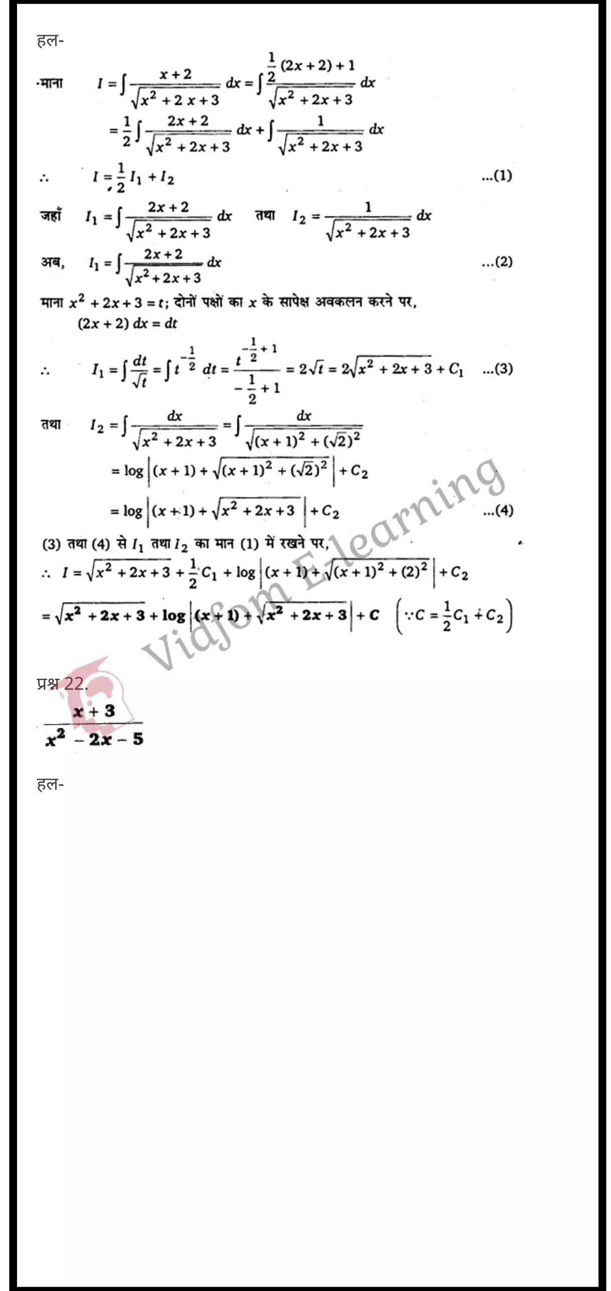 class 12 maths chapter 7 light hindi medium 36