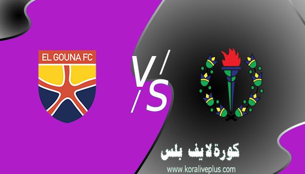 مشاهدة مباراة الجونة وسموحة اليوم بث مباشر 02-03-2021 الدوري المصري