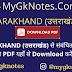 { *All PDF* } UTTARAKHAND (उत्तराखंड) Gk Notes PDF Download