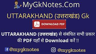 UTTARAKHAND (उत्तराखंड) Gk Notes PDF Download