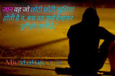 love shayari hindi sad