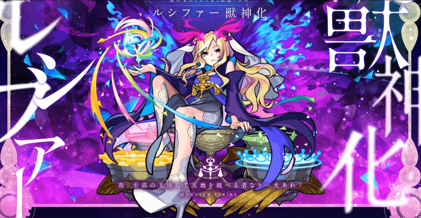 Monster Strike [Wallpaper Engine Free]